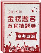 2019年高考政治课标全国卷金榜题名五套猜题卷