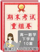 备战2019年高一数学下学期期末考试重组卷10套(江苏版)
