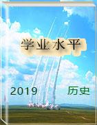 2019年湖南省普通高中学业水平考试历史知识填空
