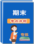 外研版七年级下册英语期末专攻:知识点回扣