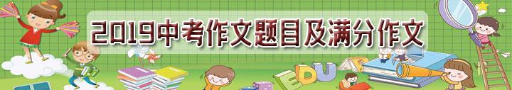 """2019贵州遵义中考作文题目:""""栏杆""""话题作文"""