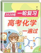 2020年高考化学一轮复习一遍过