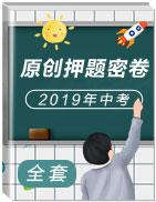 2019年中考原創押題密卷