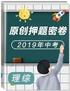 2019年钱柜游戏手机网页版中考理科综合原创押题密卷