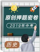 2019年钱柜游戏手机网页版中考历史原创押题密卷