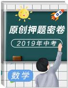 2019年钱柜游戏手机网页版中考数学原创押题密卷