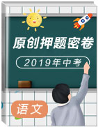 2019年中考语文原创押题密卷