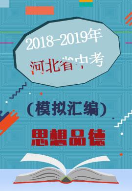 河北省各市(區)2018-2019年中考模擬試題匯編·思想品德