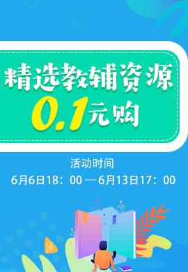 【6.6-6.13】精选教辅资源0.1元购(学科网书城第三方)