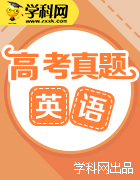 【真题解析】2019年高考英语试题解析(精编版)