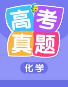 【真題】2019年(nian)高(gao)考化學試題精(jing)校(xiao)word版(含新高(gao)考地區)