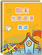 【期末优质资源】外研版英语高一下期末复习必练试题试卷
