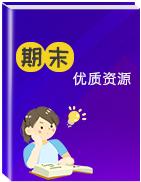 【期末优质资源】地理高二下期末必备:中国地理巧讲精练