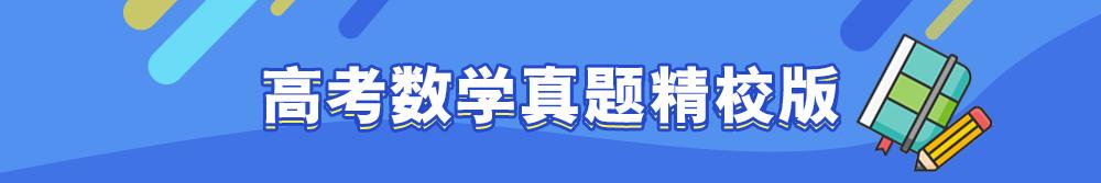 【真题】2019年高考数学试题精校word版(含新高考地区)