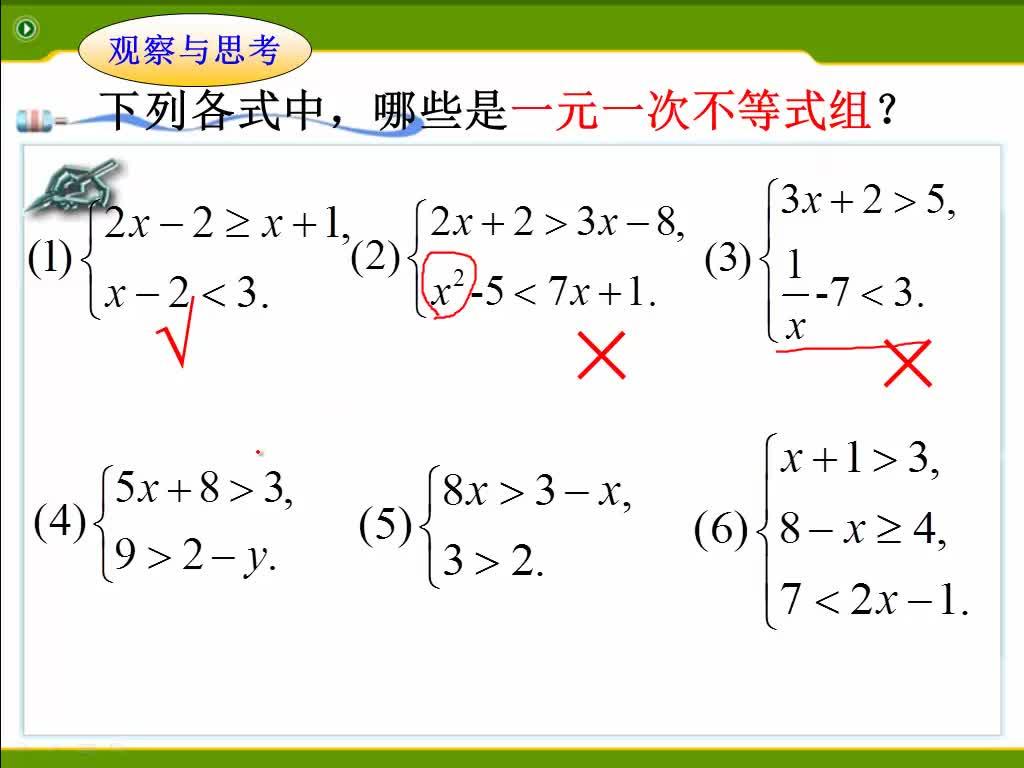 七年级数学下册:不等式与不等式组 -微课6《解一元一次不等式组》-视频微课堂