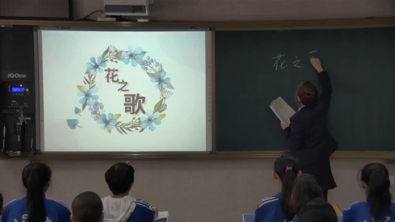 人教版(五四制) 六年级语文《花之歌》-视频公开课