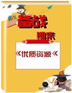 【期末优质资源】2018-2019学年高二下历史期末复习必备-精选课件