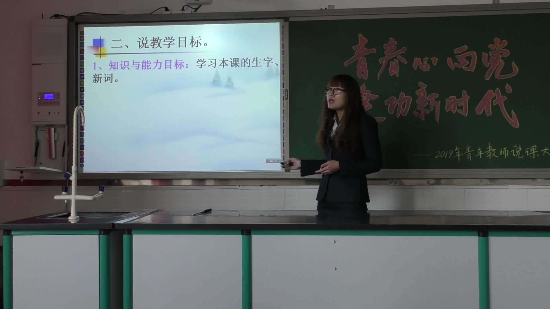 部编版 六年级语文下册 第6课 北京的春天 (2)-视频说课