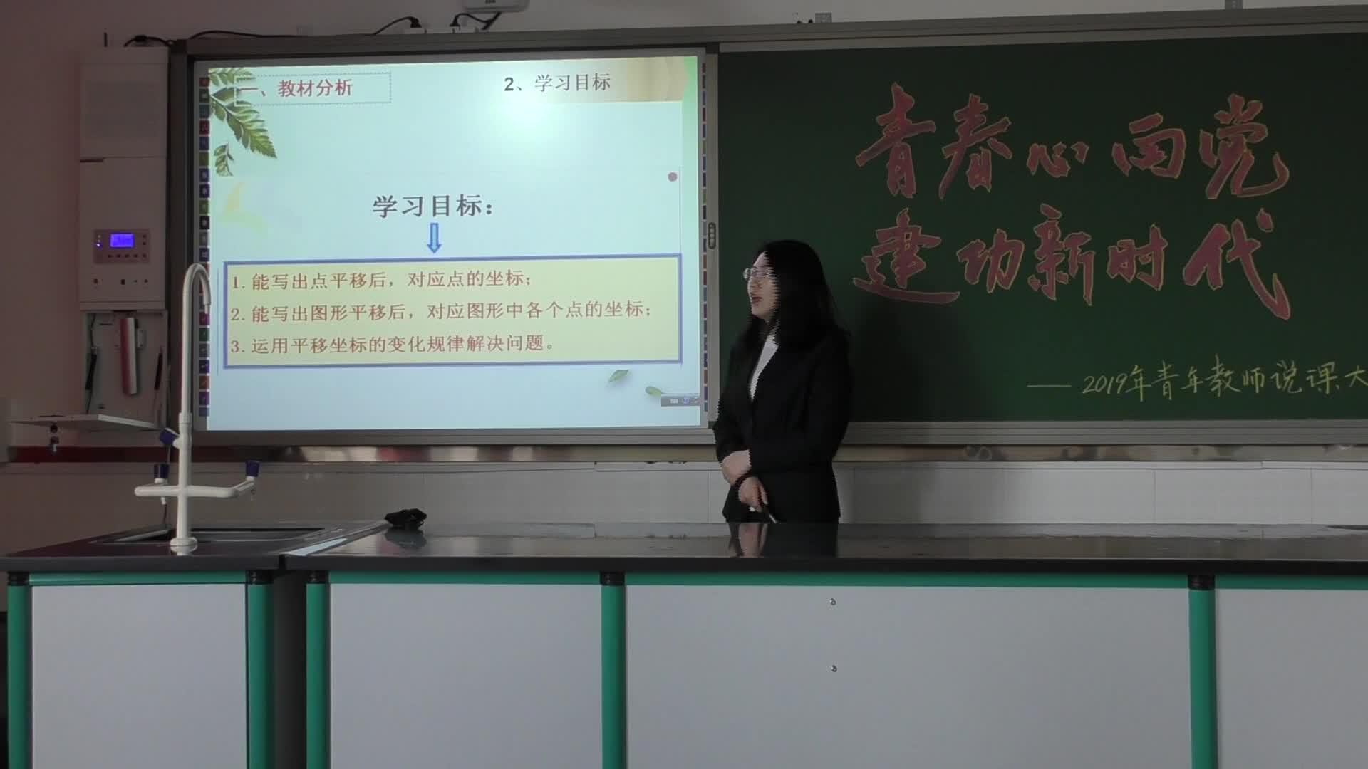人教版 七年级数学下册 7.2.2用坐标表示平移-视频说课