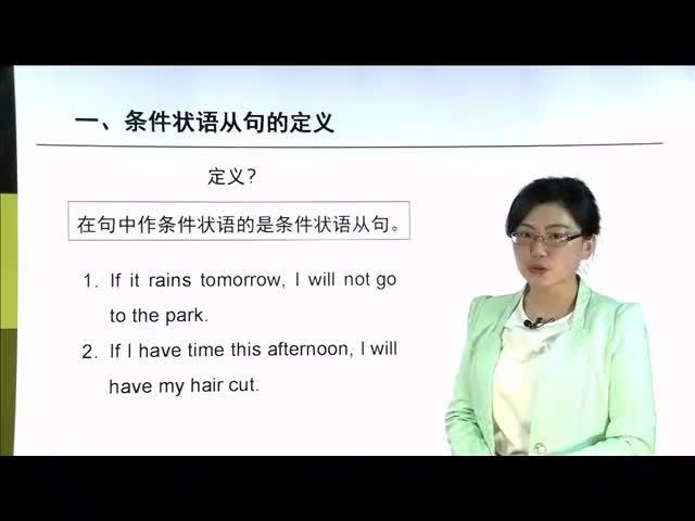 外研版 高一英語 條件狀語從句-視頻微課堂
