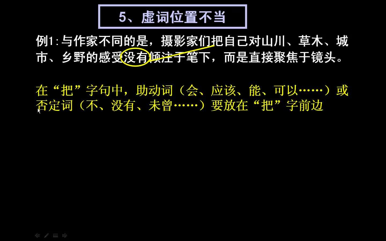 人教版 高考语文复习 修改病句-视频微课堂