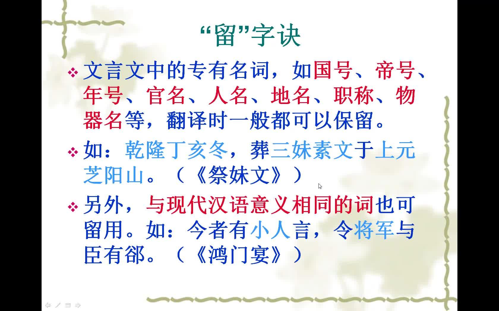"""人教版 高考语文复习 文言文翻译""""六字诀""""-视频微课堂"""