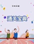 2019中考历史冲刺复习通关宝典