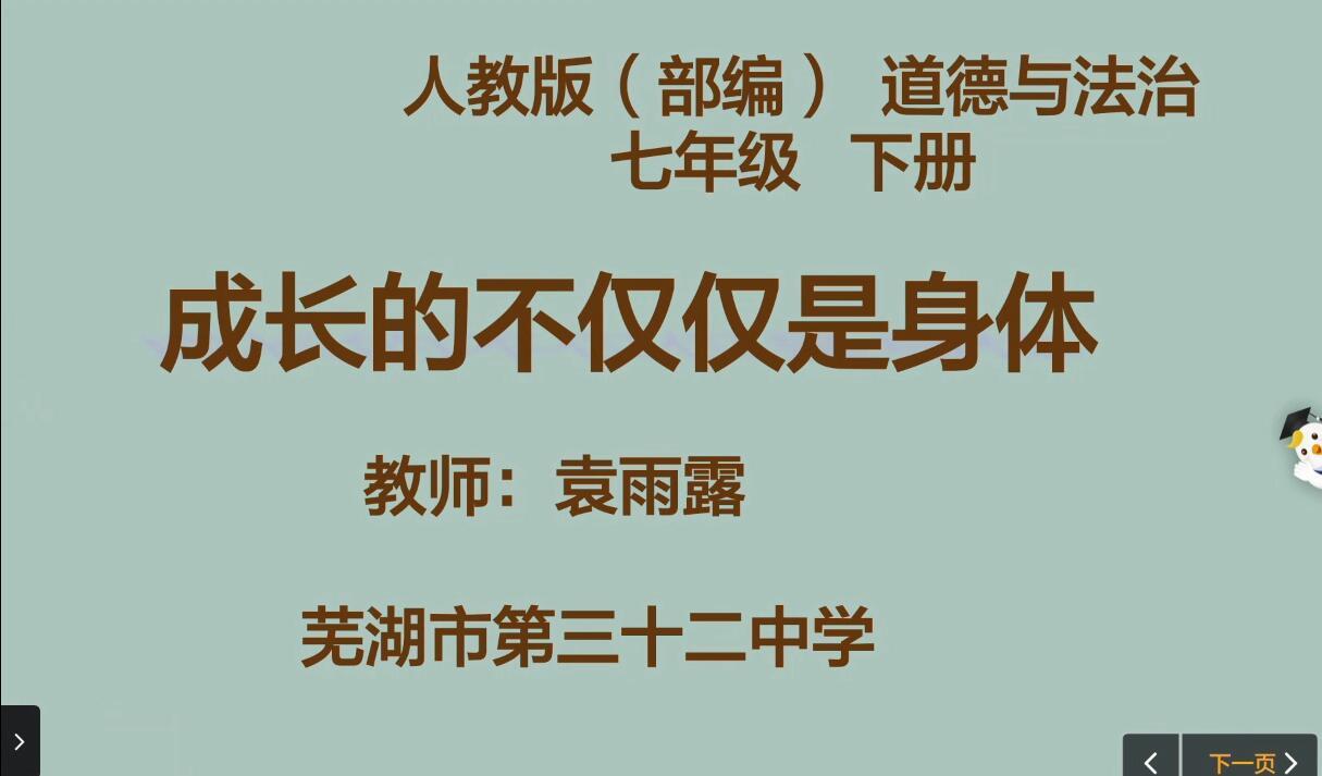 人教部編初中道德與法治微課 《成長的不僅僅是身體》 (共3份打包)-視頻微課堂