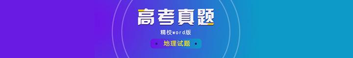 【真题】2019年高考地理试题精校word版(含新高考地区)