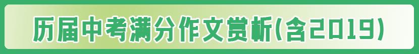 【临考必看】历届(15-19年)中考满分作文汇总