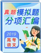 2019年高考真题和模拟题分项汇编语文