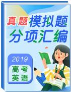 2019年高考真题和模拟题分项汇编英语