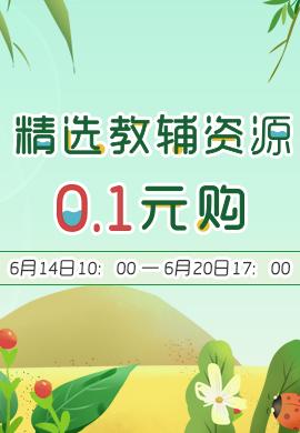 【6.14-6.20】精选教辅资源0.1元购(2020彩票网书城第三方)