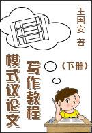 模式議論文寫作教程(下冊)