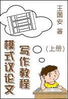 模式議論文寫作教程(上冊)