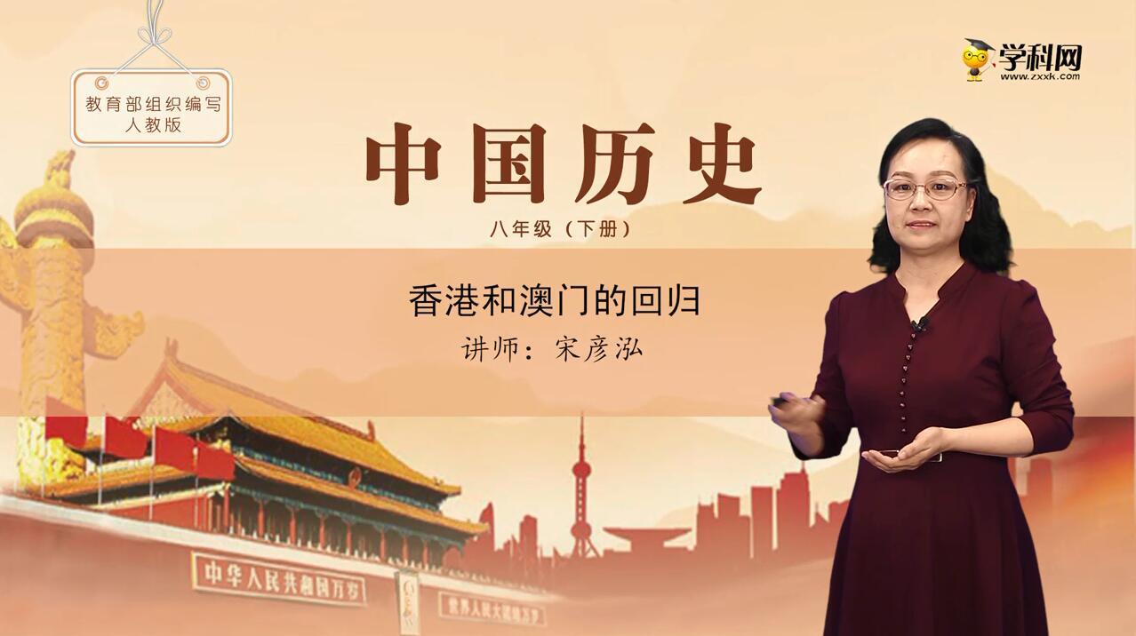 4.13 香港和澳門的回歸-歷史八年級下冊