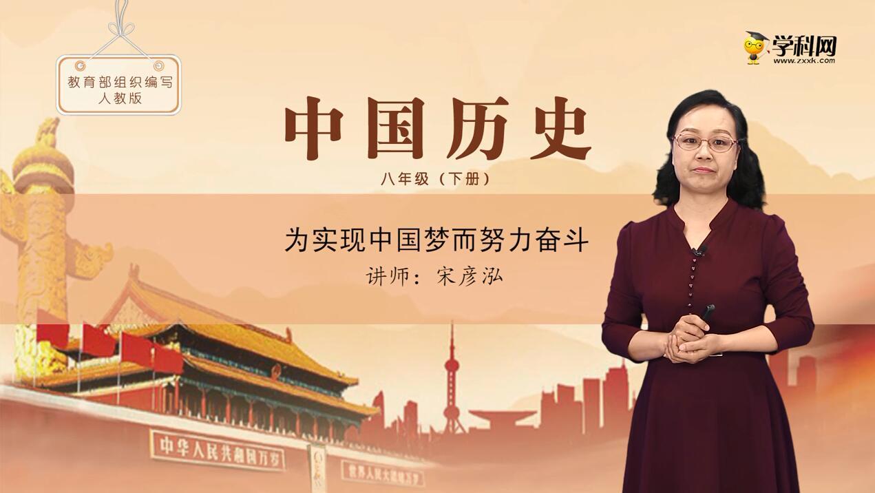 3.11 為實現中國夢而努力奮斗-歷史八年級下冊(部編版微課堂)