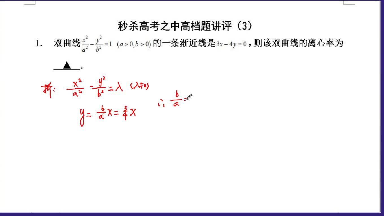 高考数学:秒杀高考之中高档题讲评(3)-视频微课堂