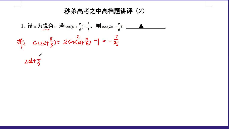高考数学:秒杀高考之中高档题讲评(2)-视频微课堂