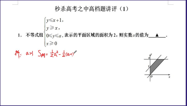 高考数学:秒杀高考之中高档题讲评(1)-视频微课堂