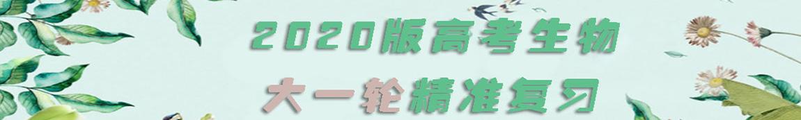 2020版高考生物大一轮精准复习(6月)