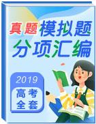 2019年高考真題和高考模擬題分項版匯編