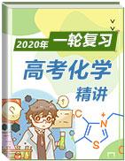 2020年高考化学一轮复习精讲