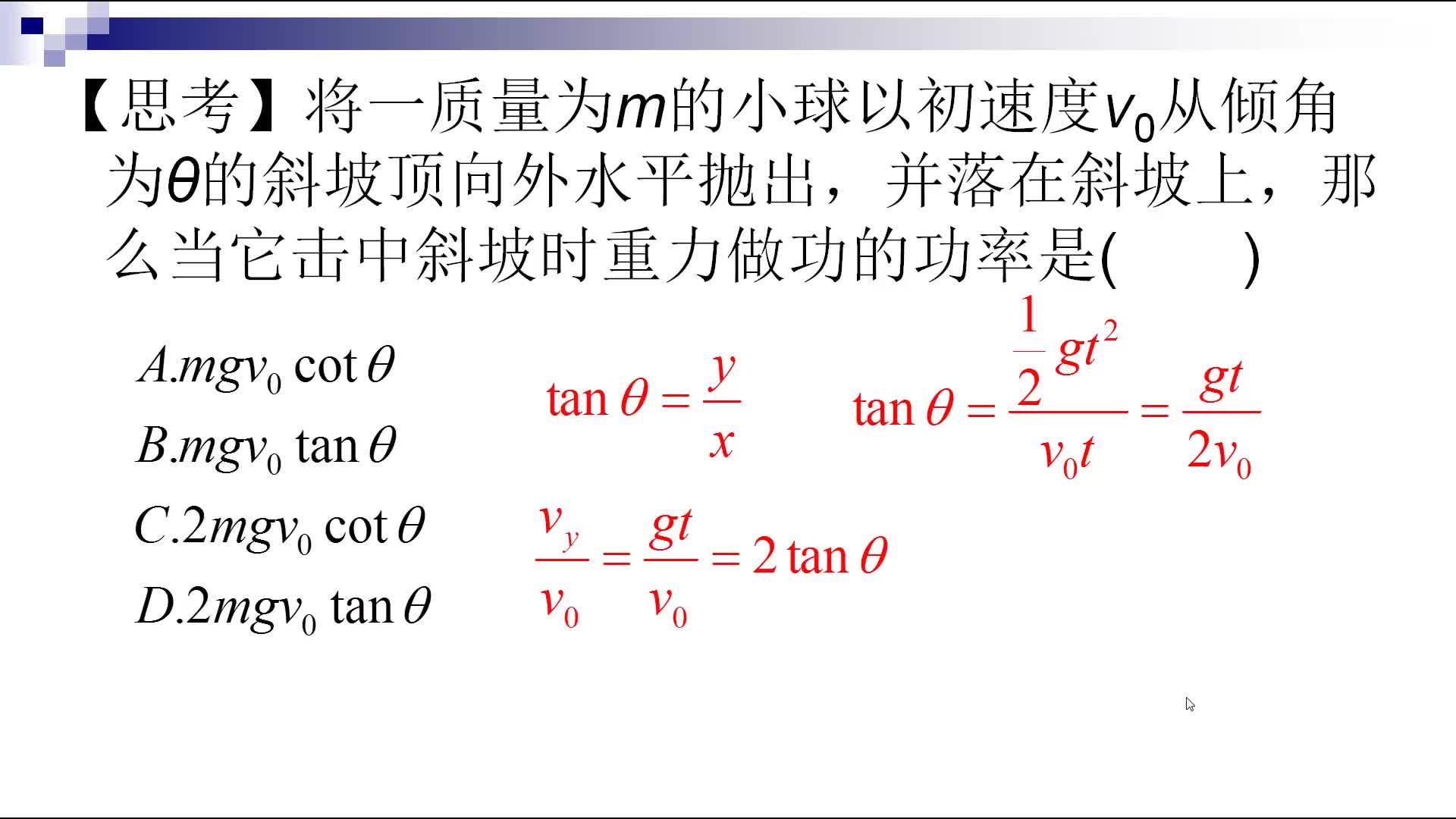 人教版高中物理必修二 7.3功率-重力做功的功率(机械能守恒定律难点辨析)(视频微课堂)