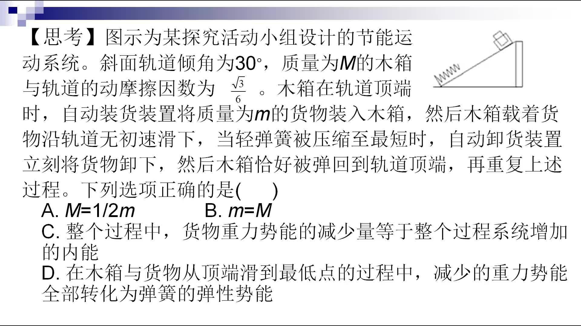 人教版高中物理必修二 7.7动能定理-恰好弹回到顶端(机械能守恒定律难点辨析)(视频微课堂)