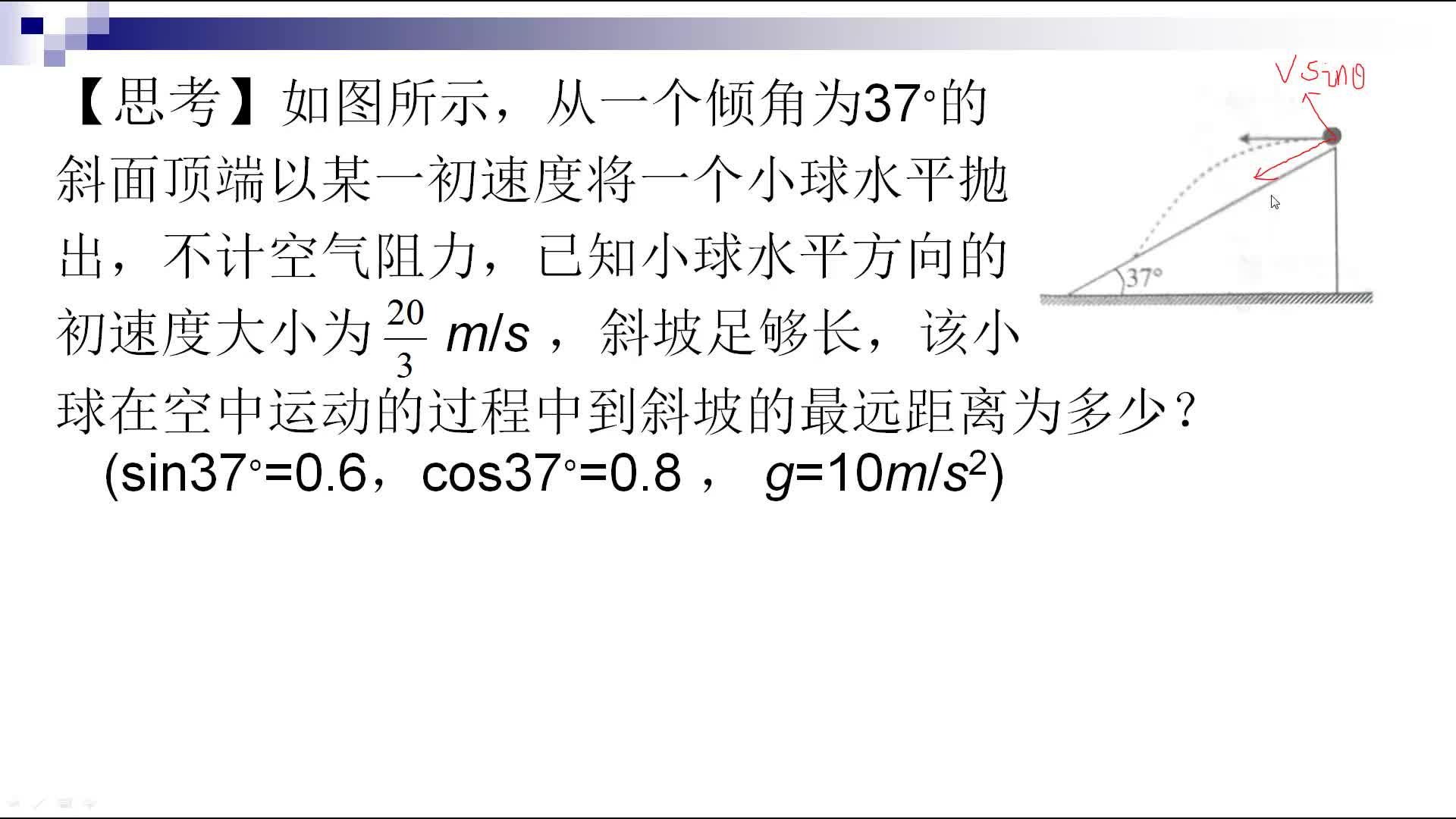 人教版高中物理必修二 5.2平抛运动-离斜坡的最远距离(平抛运动难点辨析)(视频微课堂)
