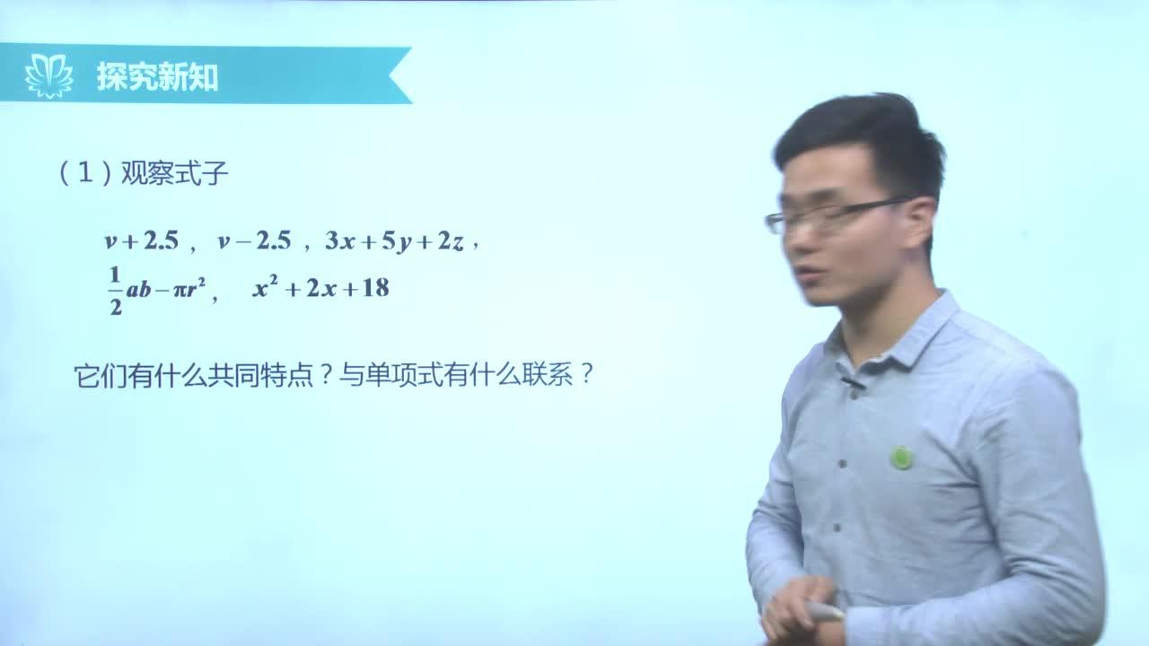 視頻20 2.1整式(3)多項式【慕聯】初中完全同步系列人教版數學七年級上冊
