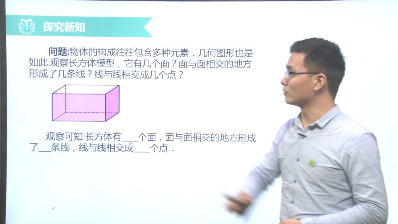 視頻39 4.1.2點、線、面、體【慕聯】初中完全同步系列人教版數學七年級上冊