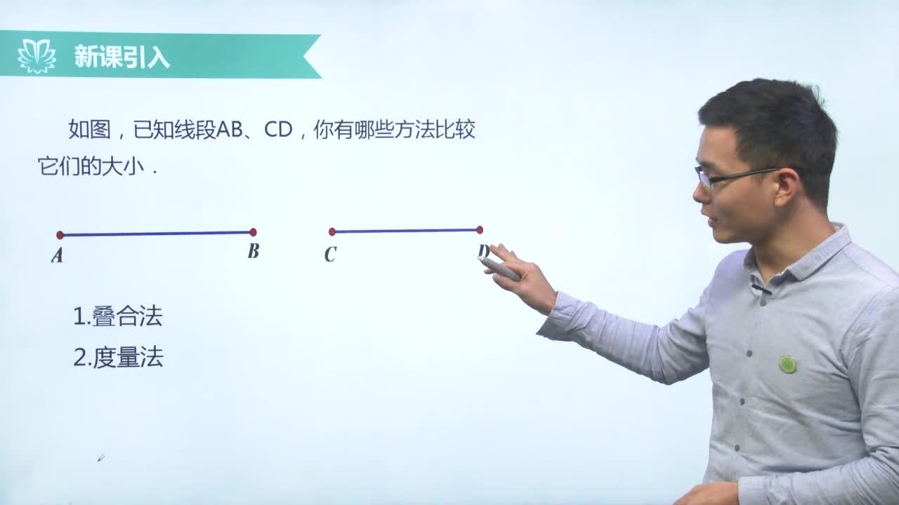 視頻43 4.3.2角的比較與運算【慕聯】初中完全同步系列人教版數學七年級上冊