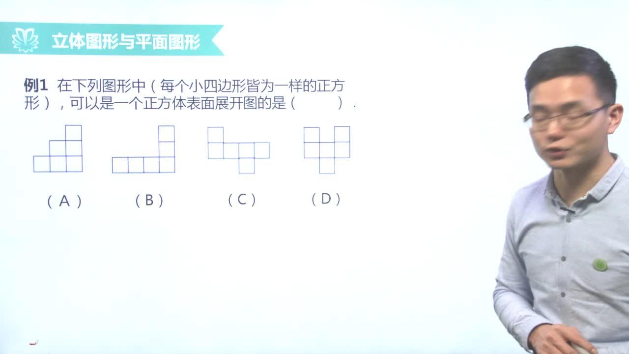 視頻45 4.4第四章 幾何圖形初步小結復習【慕聯】初中完全同步系列人教版數學七年級上冊